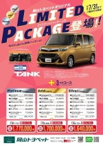 LIMITED PACKAGE 登場!